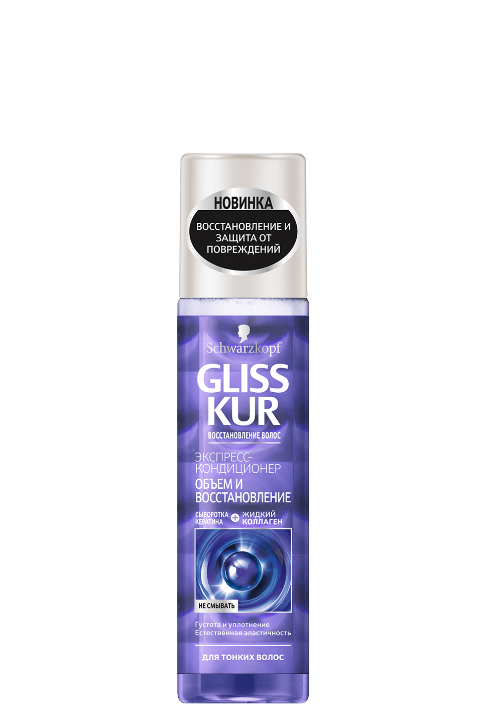 glisskur_ru_volume_strength_express_conditioner_970x1400