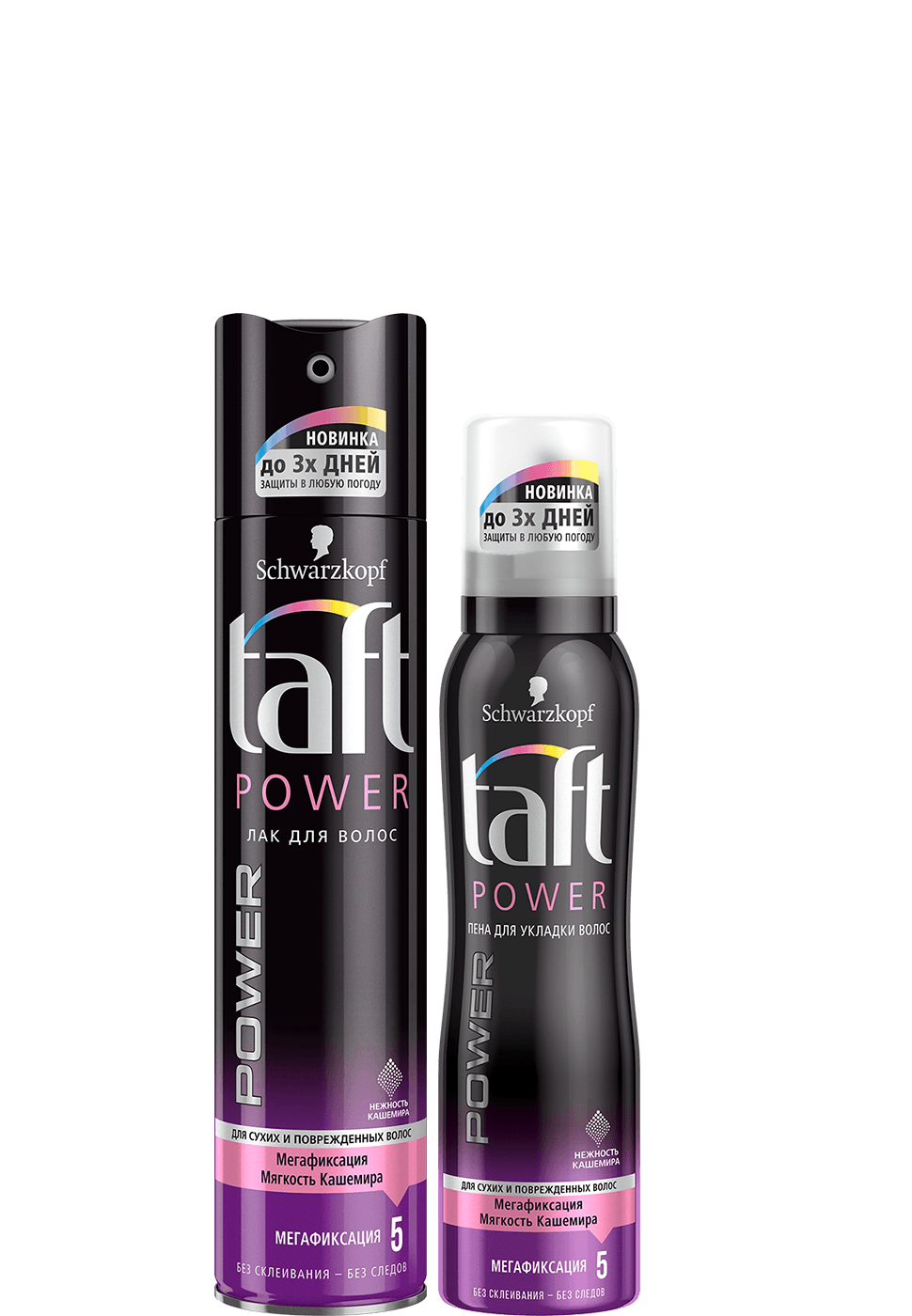taft_ru_power_home_pack_970x1400